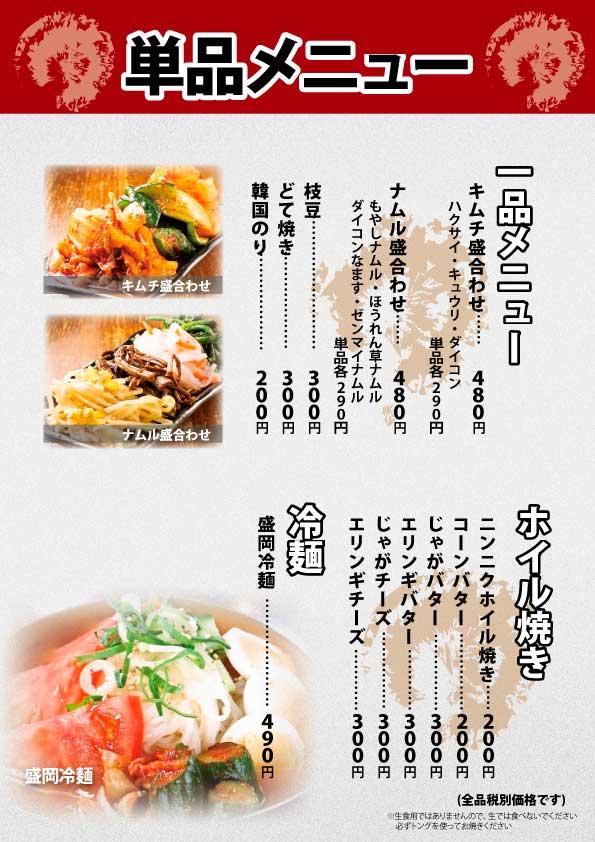 じゅじゅ庵12