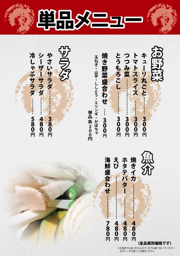 じゅじゅ庵13