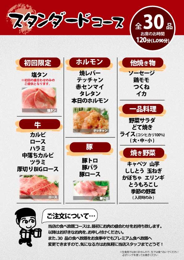 じゅじゅ庵4