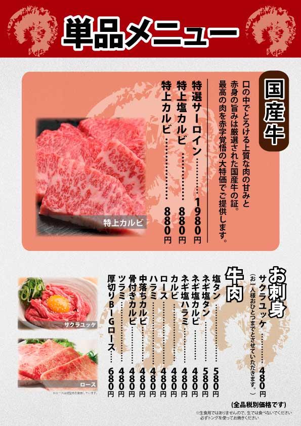 じゅじゅ庵8