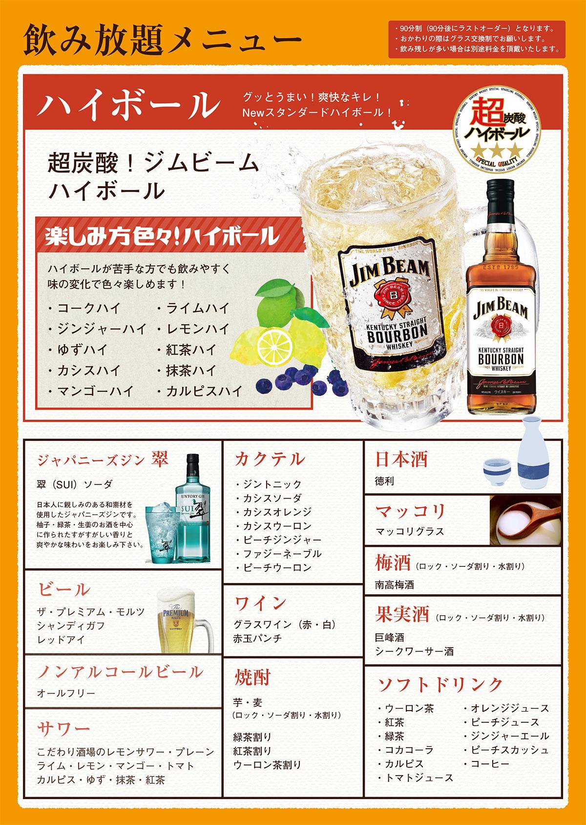 drink_houdai