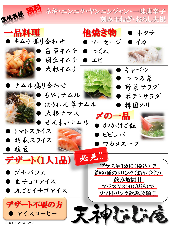 じゅじゅ庵メニューたたき-2_2