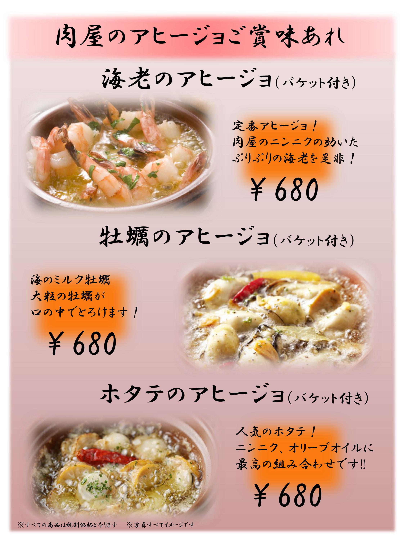 じゅじゅ庵メニューたたき-8_2